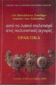 Πρακτικά 14ου Πανελλήνιου Συνεδρίου Λυκείου των Ελληνίδων